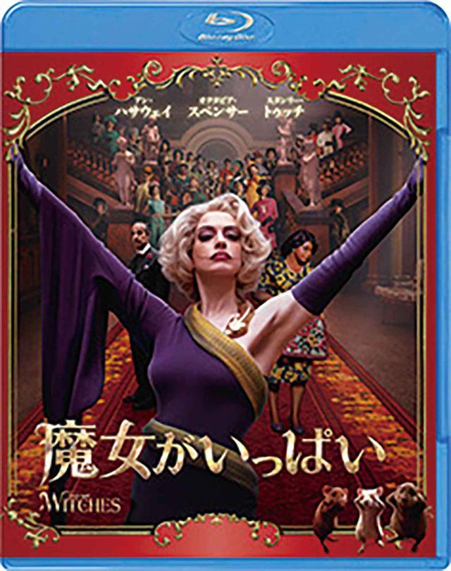 画像10: ファンタジー大作『魔女がいっぱい』には超一流キャスト&スタッフがいっぱい!?