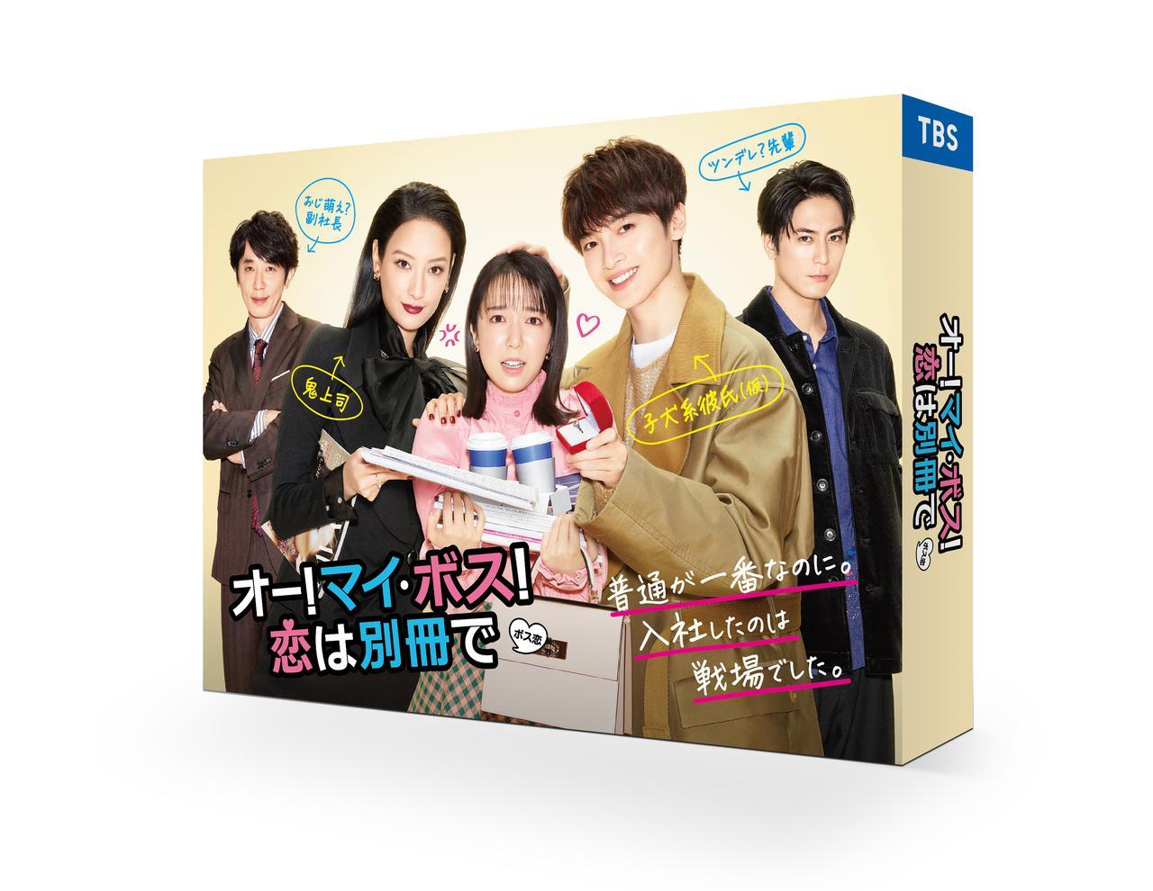 画像: 上白石萌音主演ドラマ「オー!マイ・ボス!恋は別冊で」2021年9月3日Blu-ray&DVD-BOX発売決定!