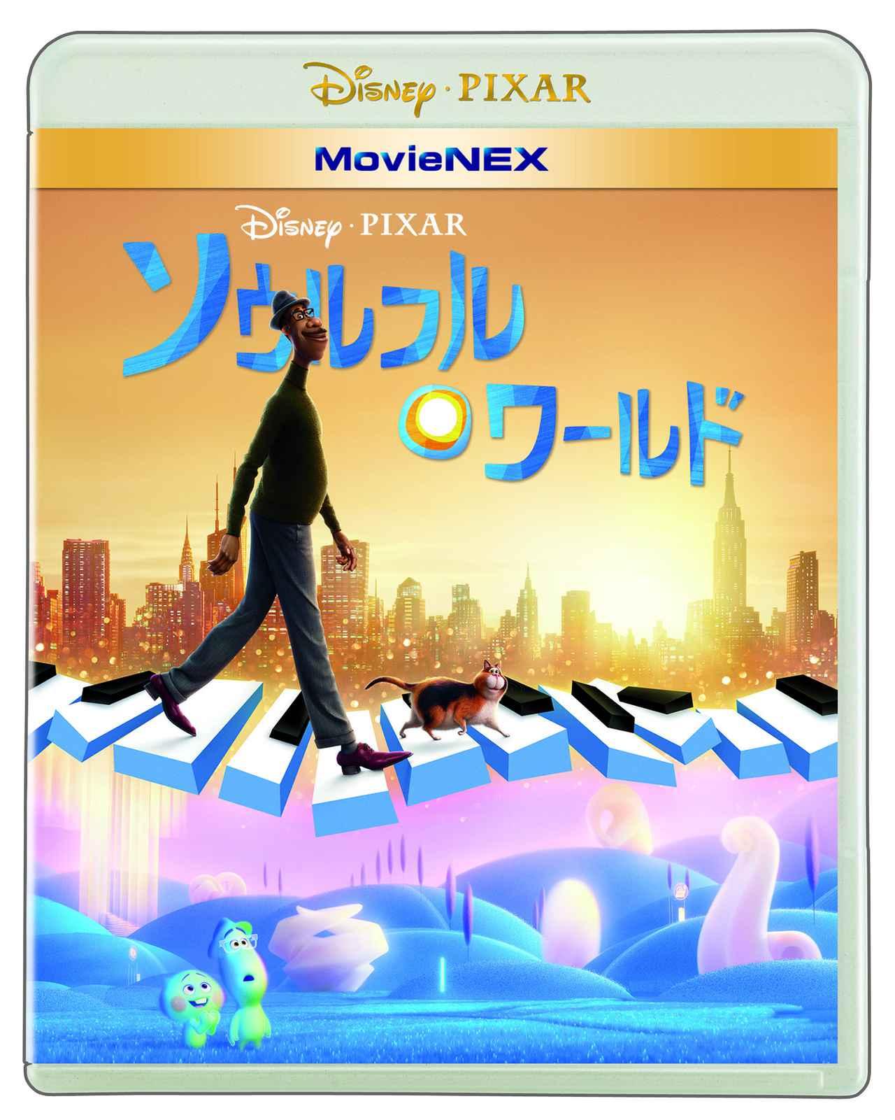 画像: 『ソウルフル・ワールド』3月31日にデジタル配信&4月28日にMovieNEXでリリース決定!