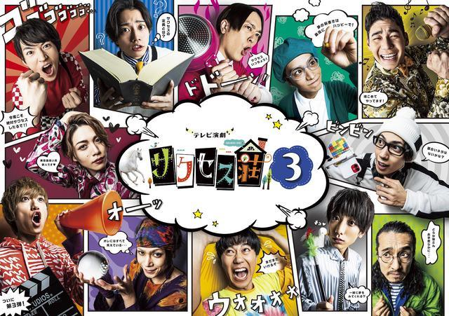 画像: 「テレビ演劇 サクセス荘3」Blu-ray&DVD BOX の発売