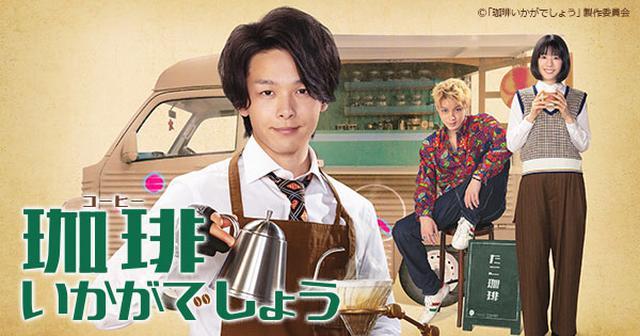 画像: 珈琲いかがでしょう|主演 中村倫也|テレビ東京