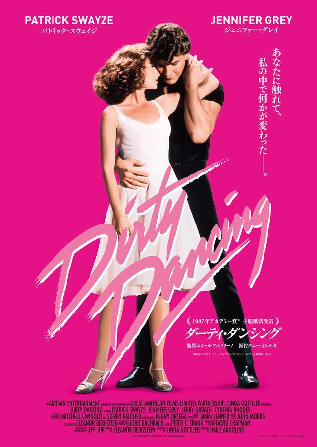画像1: 恋のときめきを瑞々しく描いた青春映画の名篇が再上映!