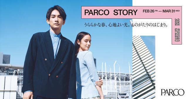 画像: PARCO STORY|STORY|パルコ