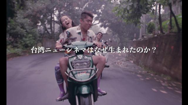 画像: ホウ・シャオシェン予告編 www.youtube.com