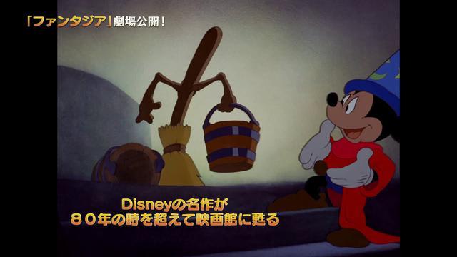 画像: 『ファンタジア』劇場予告編30秒版 youtu.be