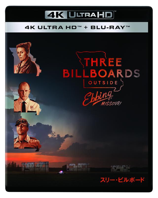 画像4: あの興奮が美麗によみがえる!4K UHDで『スピード』『スリー・ビルボード』が5月26日に発売