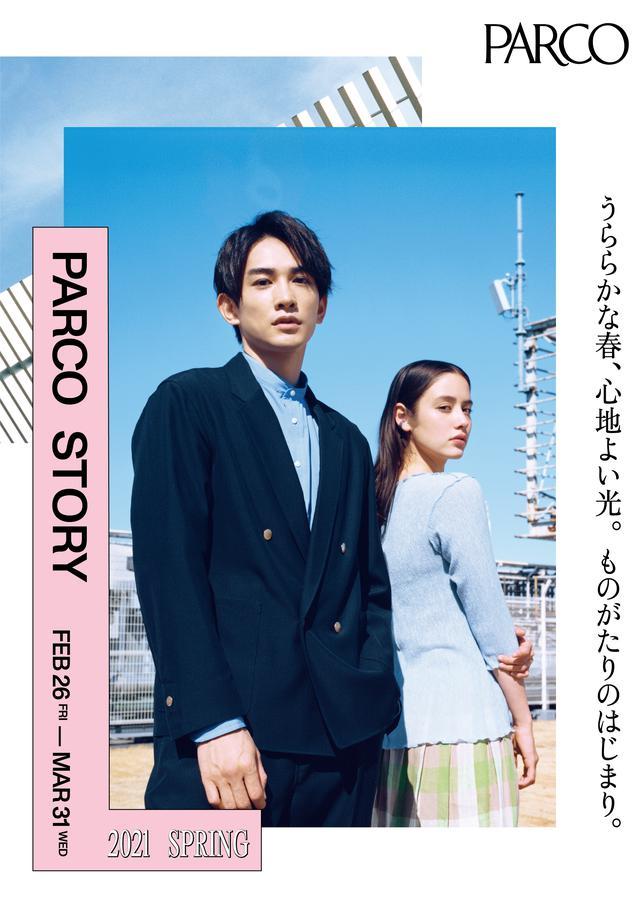 画像: パルコオリジナルWEB小説「PARCO STORY」