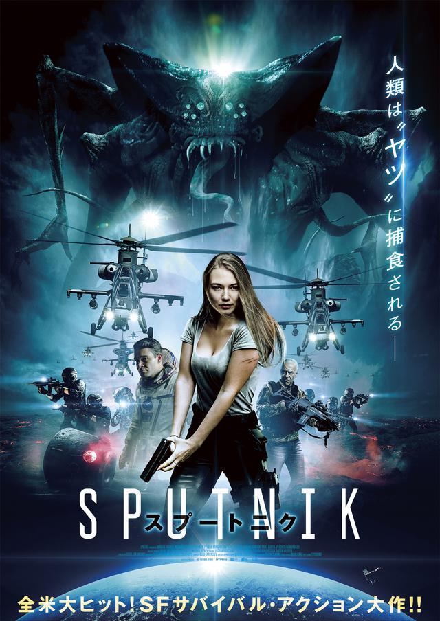 画像: 全米スマッシュヒット!ロシア発エイリアン映画『スプートニク』が公開決定!
