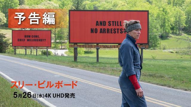 画像: 『スリー・ビルボード』4K UHD 予告編 youtu.be