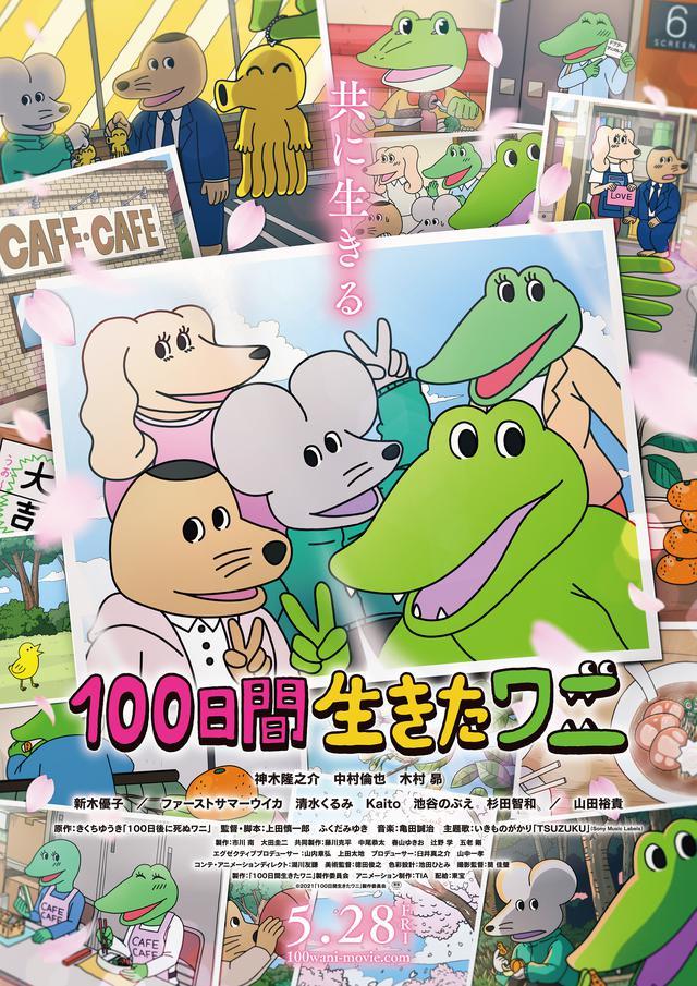画像8: 映画『100日間生きたワニ』に山田裕貴、ファーストサマーウイカ、清水くるみ出演決定!