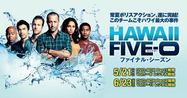 画像: 海外TVドラマシリーズ『HAWAII FIVE-0』公式サイト|パラマウント 海外ドラマ