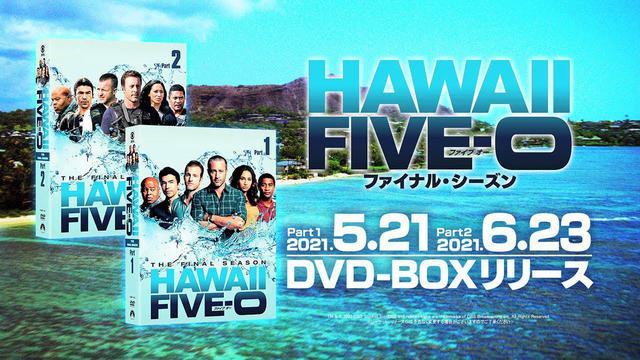 画像: 「Hawaii Five-0 ファイナル・シーズン」2021年5月21日(金)DVDリリース! www.youtube.com