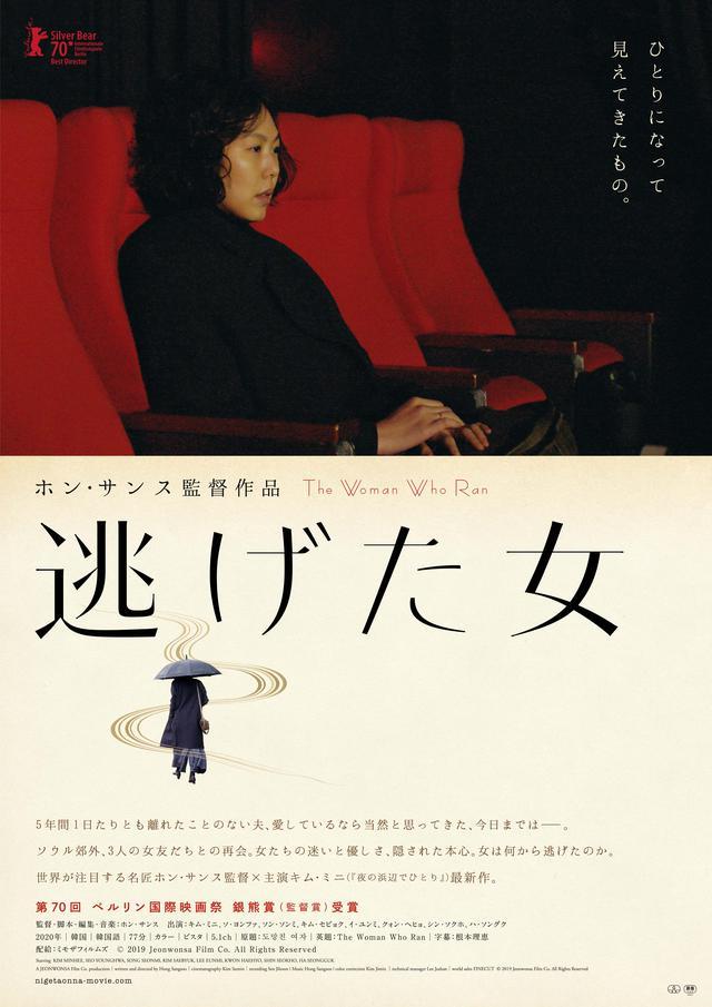 画像: 名匠ホン・サンス監督最新作『逃げた女』6/11 (金)より公開決定