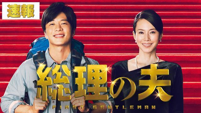 画像: 映画『総理の夫』速報映像【9月23日(木・祝)公開】 youtu.be