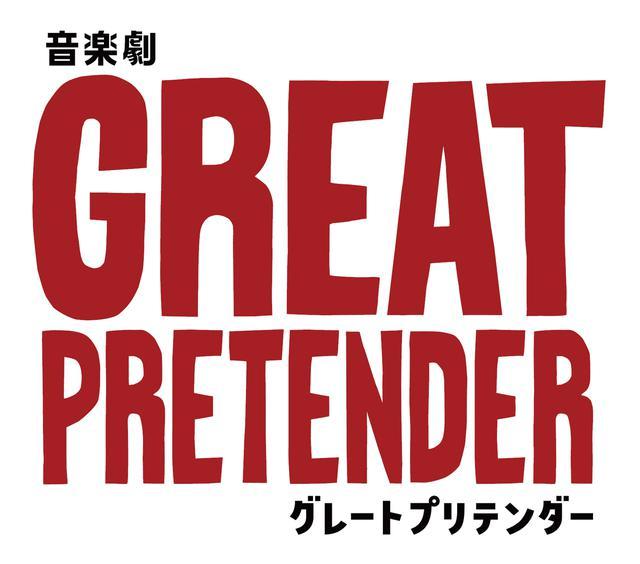 画像2: Kis-My-Ft2宮田俊哉主演舞台、音楽劇「GREAT PRETENDER グレートプリテンダー」東京7月、大阪8月上演決定!