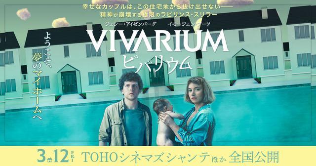 画像: 映画『ビバリウム』オフィシャルサイト