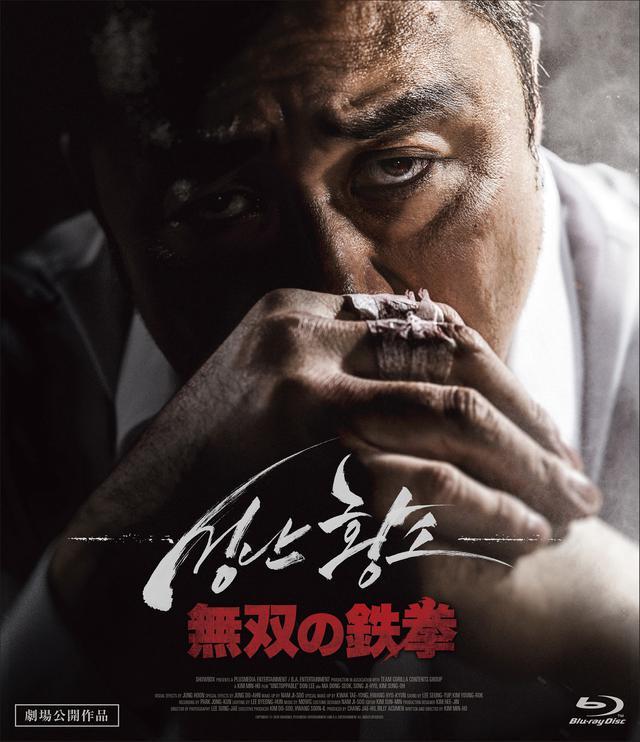 """画像4: 『スタートアップ!』ブルーレイ&DVD発売記念! """"マ・ドンソクおしごと図鑑""""!"""