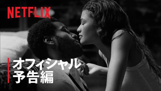 画像: 『マルコム&マリー』予告編 - Netflix www.youtube.com