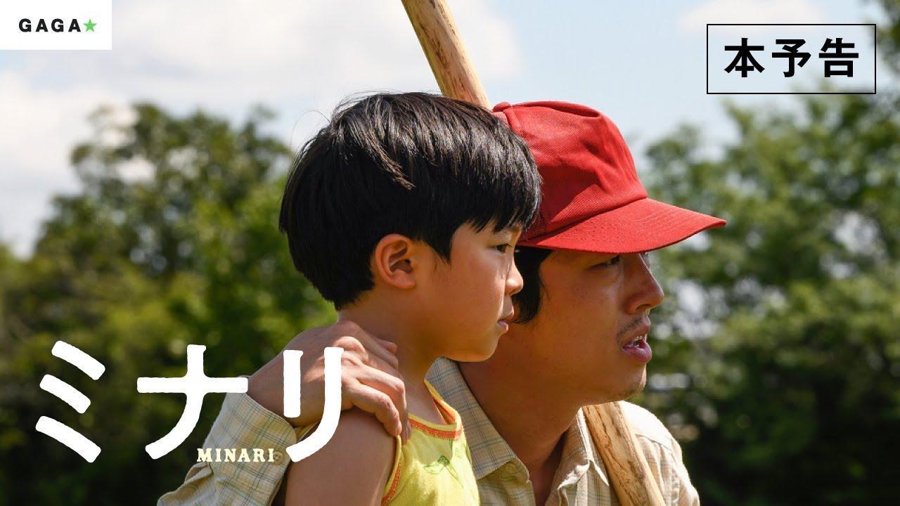 画像: 【公式】『ミナリ』3.19(金)公開/本予告 www.youtube.com