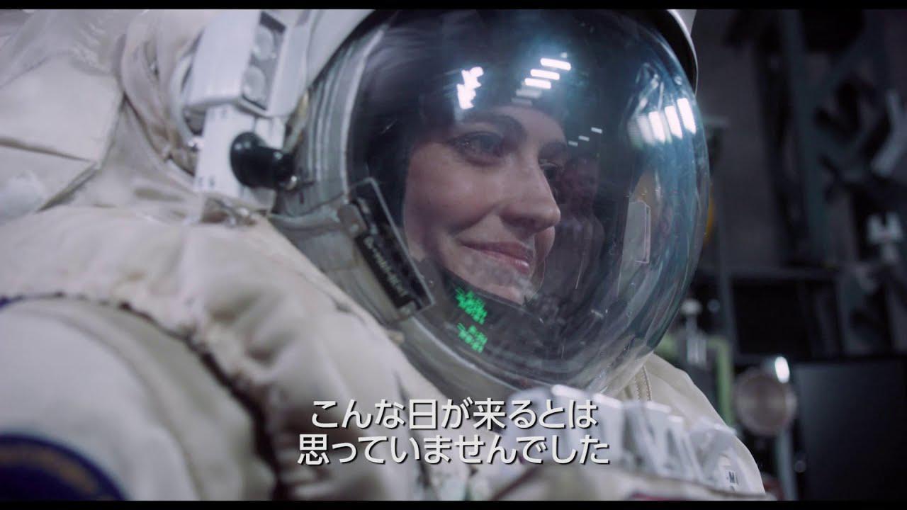 画像: 約束の宇宙そら:予告編 www.youtube.com