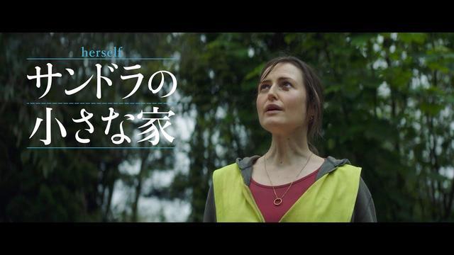 画像: 4.2公開『サンドラの小さな家』予告編 www.youtube.com
