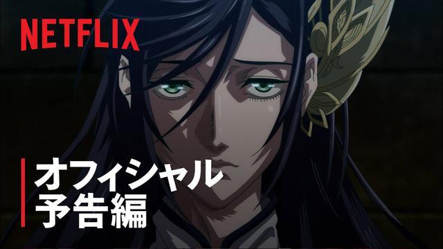 画像: 「終末のワルキューレ 」予告編 - Netflix www.youtube.com