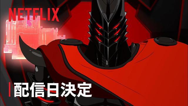 画像: 『エデン』配信日決定 - Netflix www.youtube.com