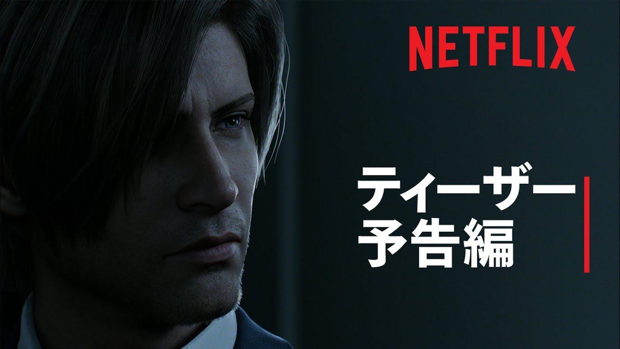 画像: 『バイオハザード: インフィニット ダークネス』ティーザー予告編 - Netflix www.youtube.com