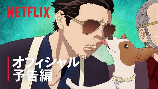 画像: 「極主夫道」予告編 - Netflix www.youtube.com