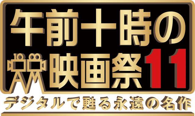 画像: 永遠の名作が蘇る!!『午前十時の映画祭11』4/2より開幕【全27作品上映リスト】
