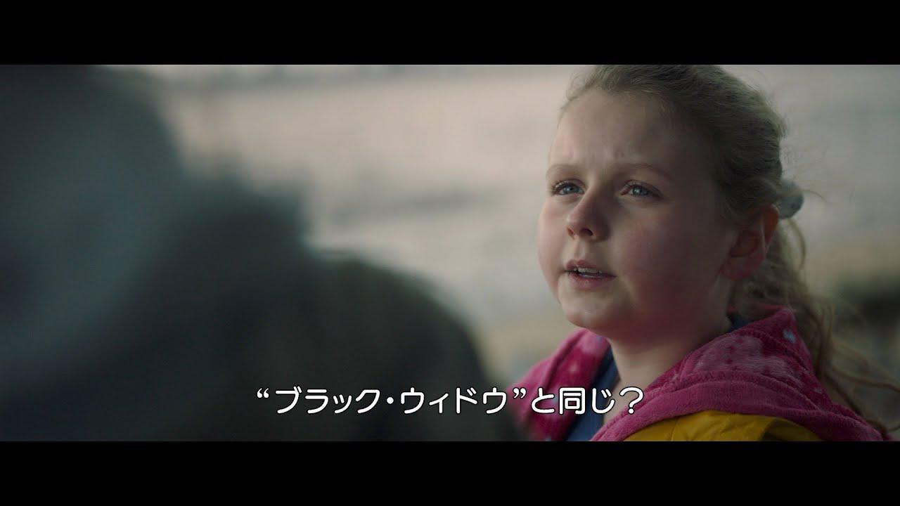 画像: 4.2公開『サンドラの小さな家』本編映像/秘密の暗号「ブラック・ウィドウ」 www.youtube.com