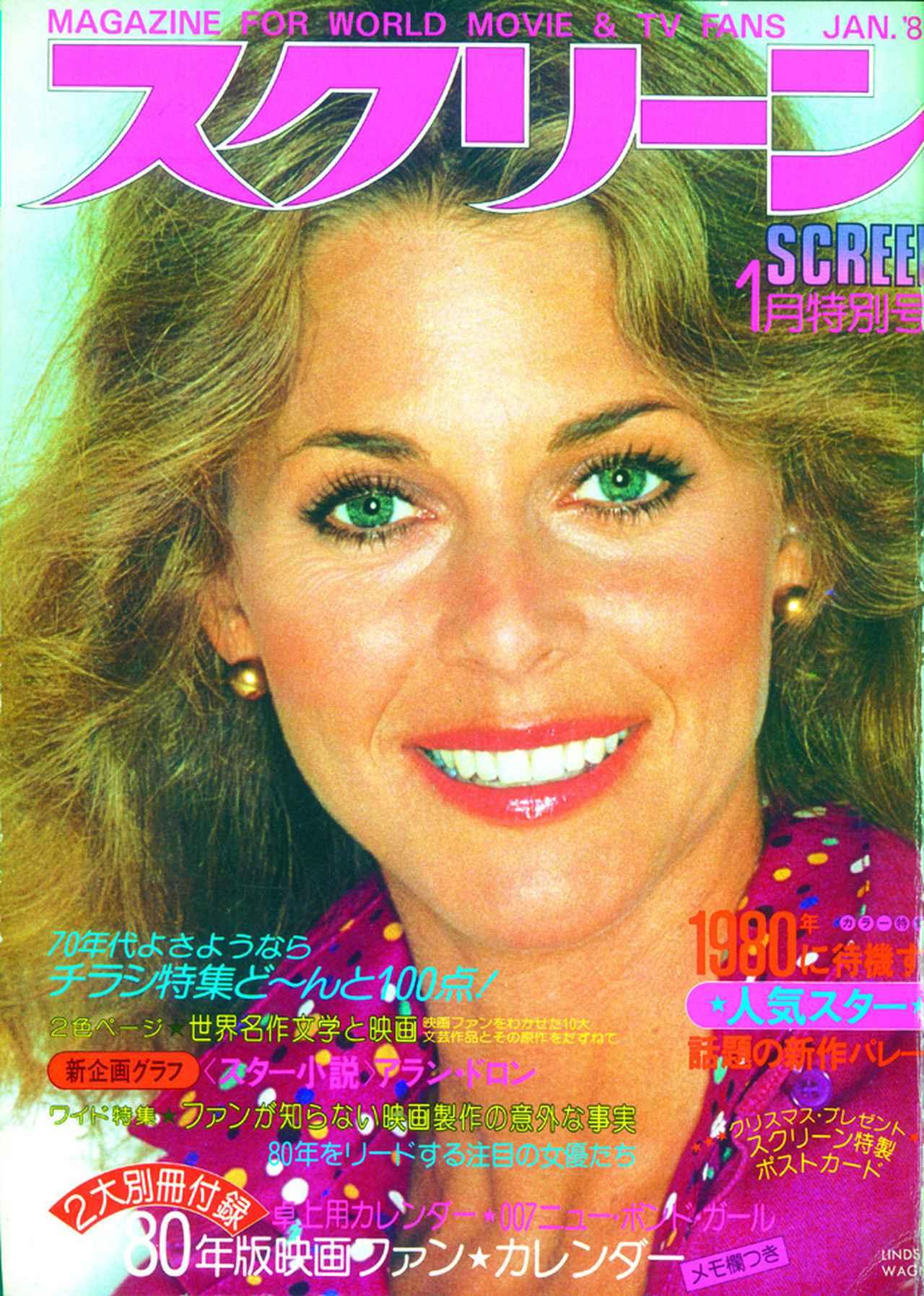 画像: 当時の人気を物語る、リンゼイが表紙を飾った1980年1月号のスクリーン