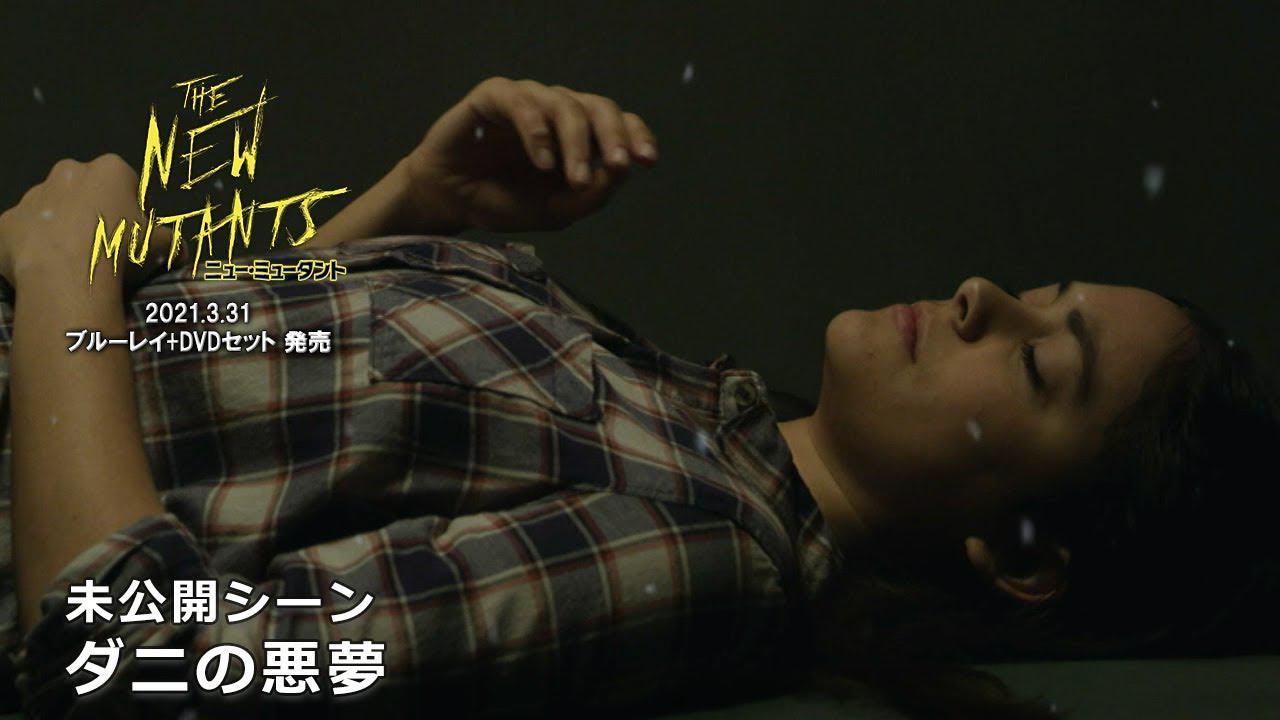 画像: 『ニュー・ミュータント』未公開シーン:ダニの悪夢 youtu.be