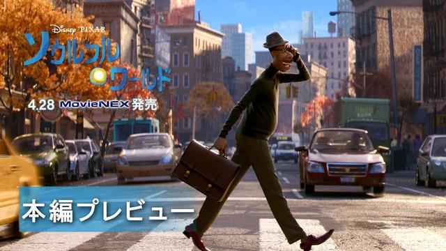 画像: 「ソウルフル・ワールド」MovieNEX 本編プレビュー www.youtube.com