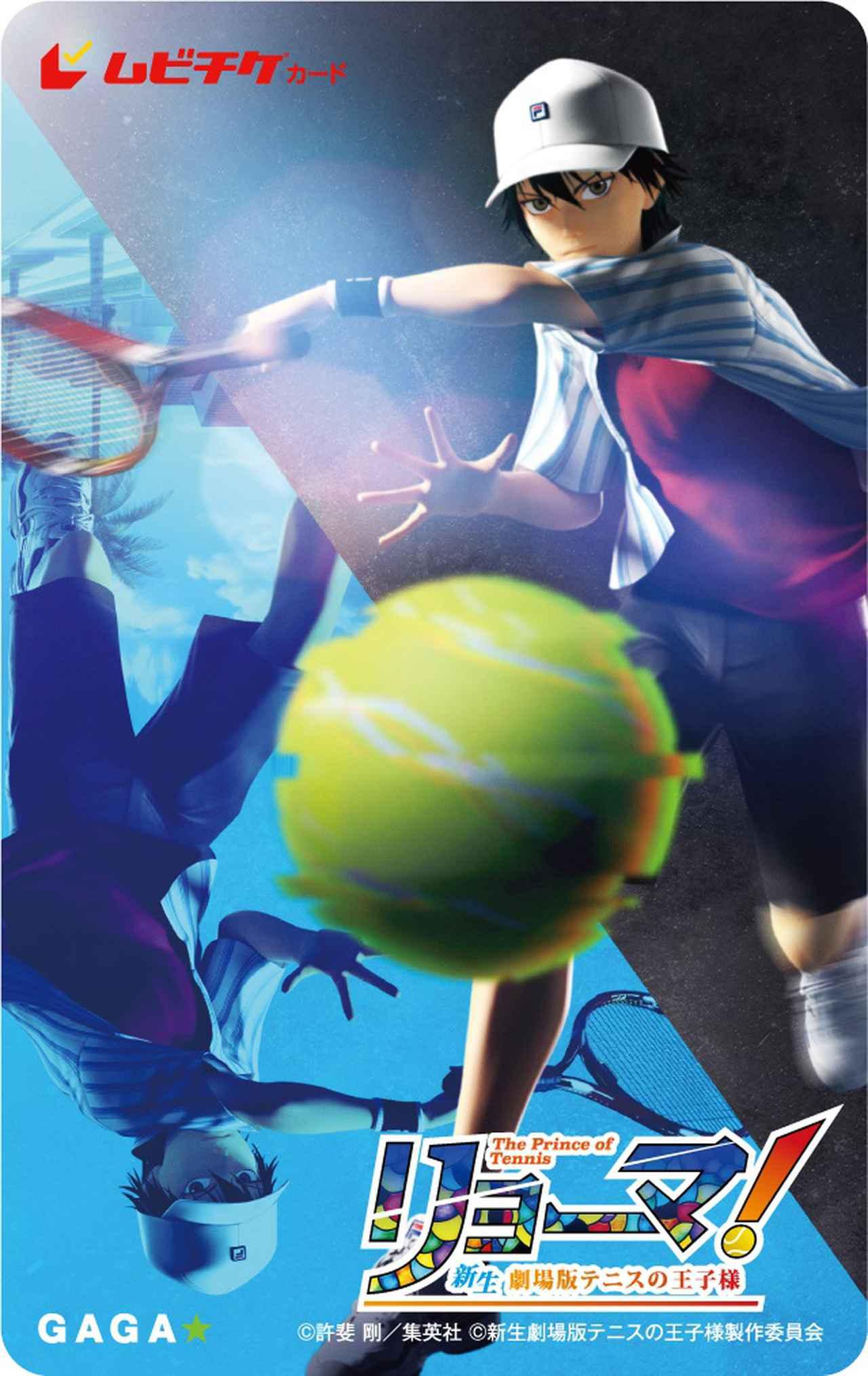 画像3: 『リョーマ!The Prince of Tennis 新生劇場版テニスの王子様』ポスタービジュアル解禁&2タイプの上映決定!