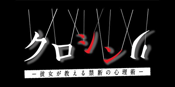 画像: クロシンリ   関西テレビ放送 カンテレ