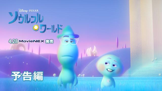 画像: 「ソウルフル・ワールド」MovieNEX 予告編 www.youtube.com