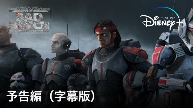 画像: スター・ウォーズ:バッド・バッチ|予告編(字幕版)|Disney+ (ディズニープラス) www.youtube.com