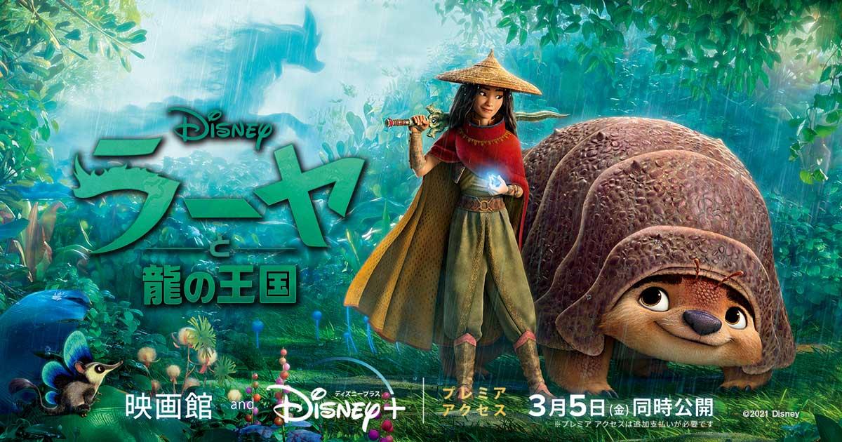 画像: ラーヤと龍の王国 映画 ディズニー公式