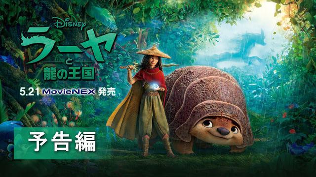 画像: 「ラーヤと龍の王国」MovieNEX 予告編 www.youtube.com
