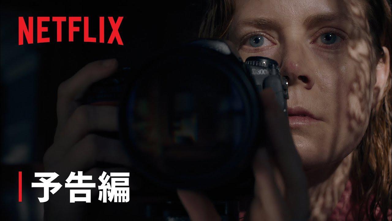 画像: 『ウーマン・イン・ザ・ウィンドウ』予告編 - Netflix youtu.be