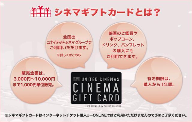 画像: 大切な人へ映画の感動を贈りませんか?シネマギフトカード、絶賛発売中!