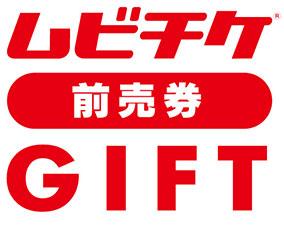 画像: 贈っても贈られても嬉しいムビチケ前売券GIFT|GIFT|ムビチケ