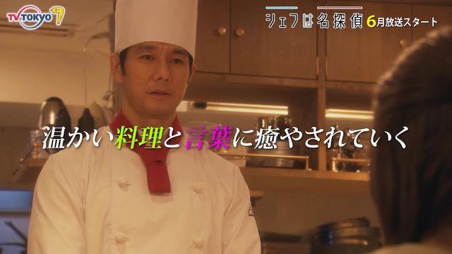 画像: ドラマプレミア23「シェフは名探偵」| テレビ東京 youtu.be