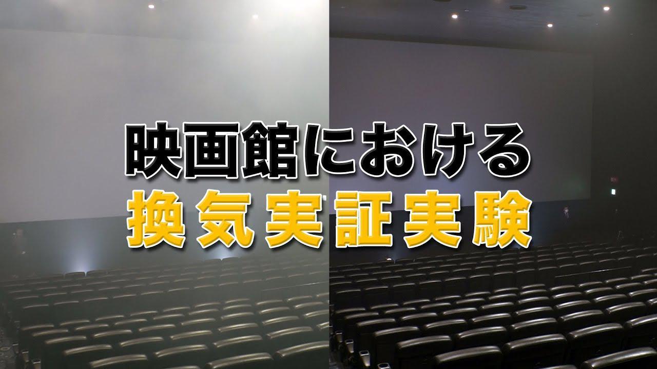 """画像: 映画館の空気の流れを""""見える化""""「映画館の換気実証実験」 youtu.be"""