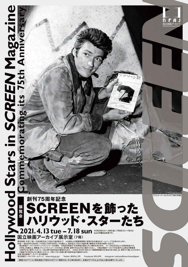 画像4: 創刊75周年特別企画展「SCREENを飾ったハリウッド・スターたち」開催!【会場内動画公開】