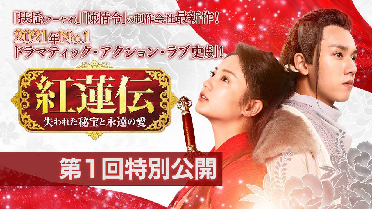 画像: 【第1回特別公開】「紅蓮伝~失われた秘宝と永遠の愛~」 2021.5.7 DVDリリース youtu.be