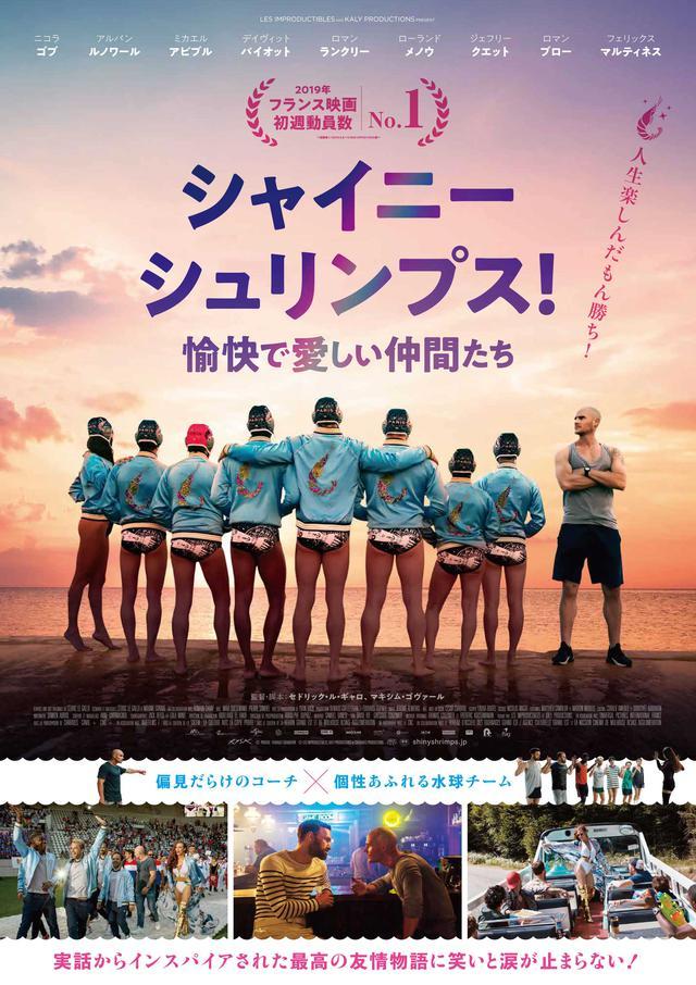 画像: 2012年『最強のふたり』から約10年。最高にハッピーな映画がフランスからやってくる!『シャイニー・シュリンプス!愉快で愛しい仲間たち』