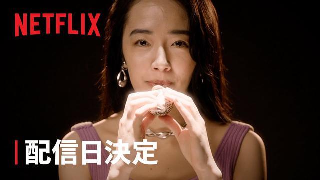 画像: 『全裸監督 シーズン2 』配信日決定 - Netflix www.youtube.com