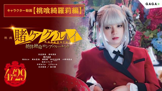画像: キャラクター動画【桃喰綺羅莉編】 youtu.be